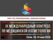 Приглашаем на IХ Международный Конгресс по медицинской косметологии в Сочи 16-18 мая 2018