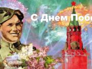 9 мая — День Победы